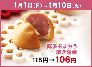 博多あまおう焼き饅頭