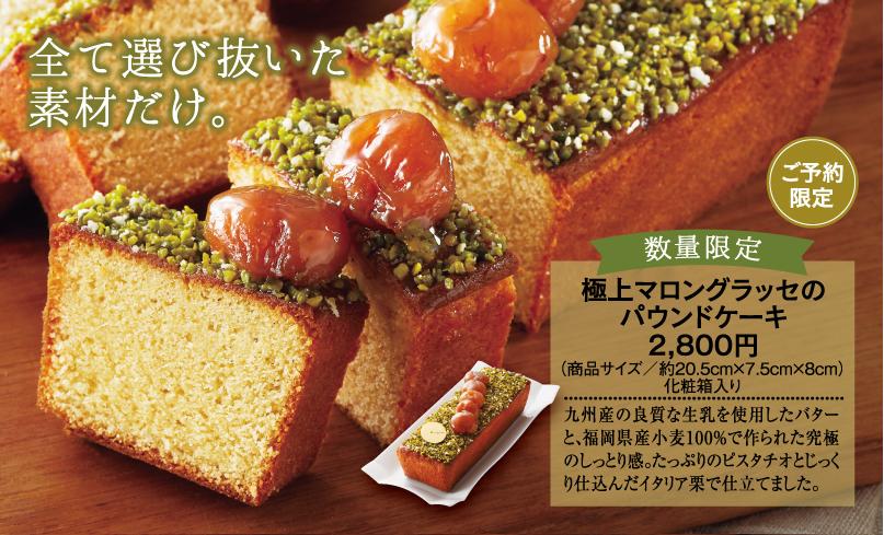 極上マロングラッセのパウンドケーキ