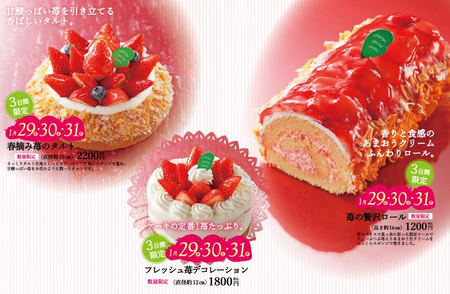 春摘み苺のタルトフレッシュ苺のデコレーション苺の贅沢ロール
