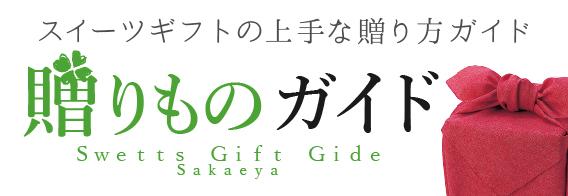 贈り物ガイド
