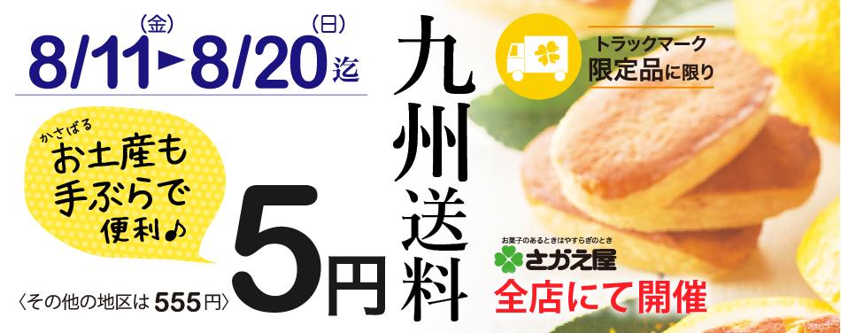 九州送料5円キャンペーン