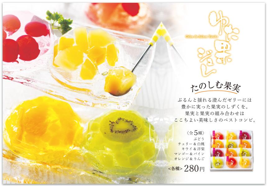 初夏の涼菓