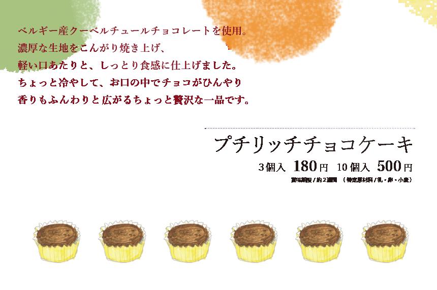 プチリッチチョコケーキ
