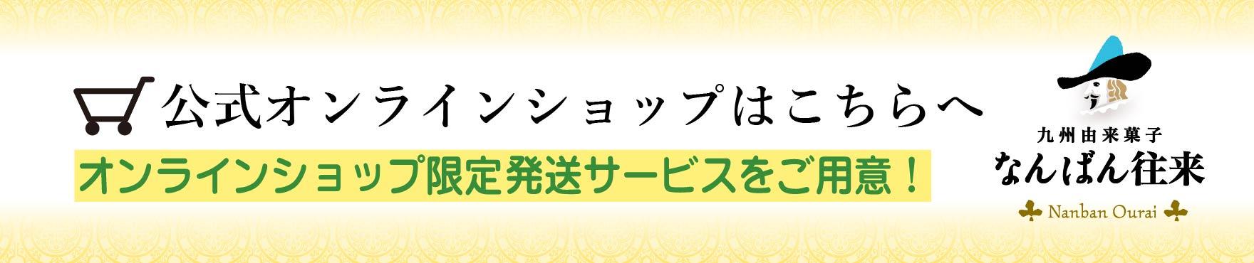 なんばん往来糸島ミルク・甘夏