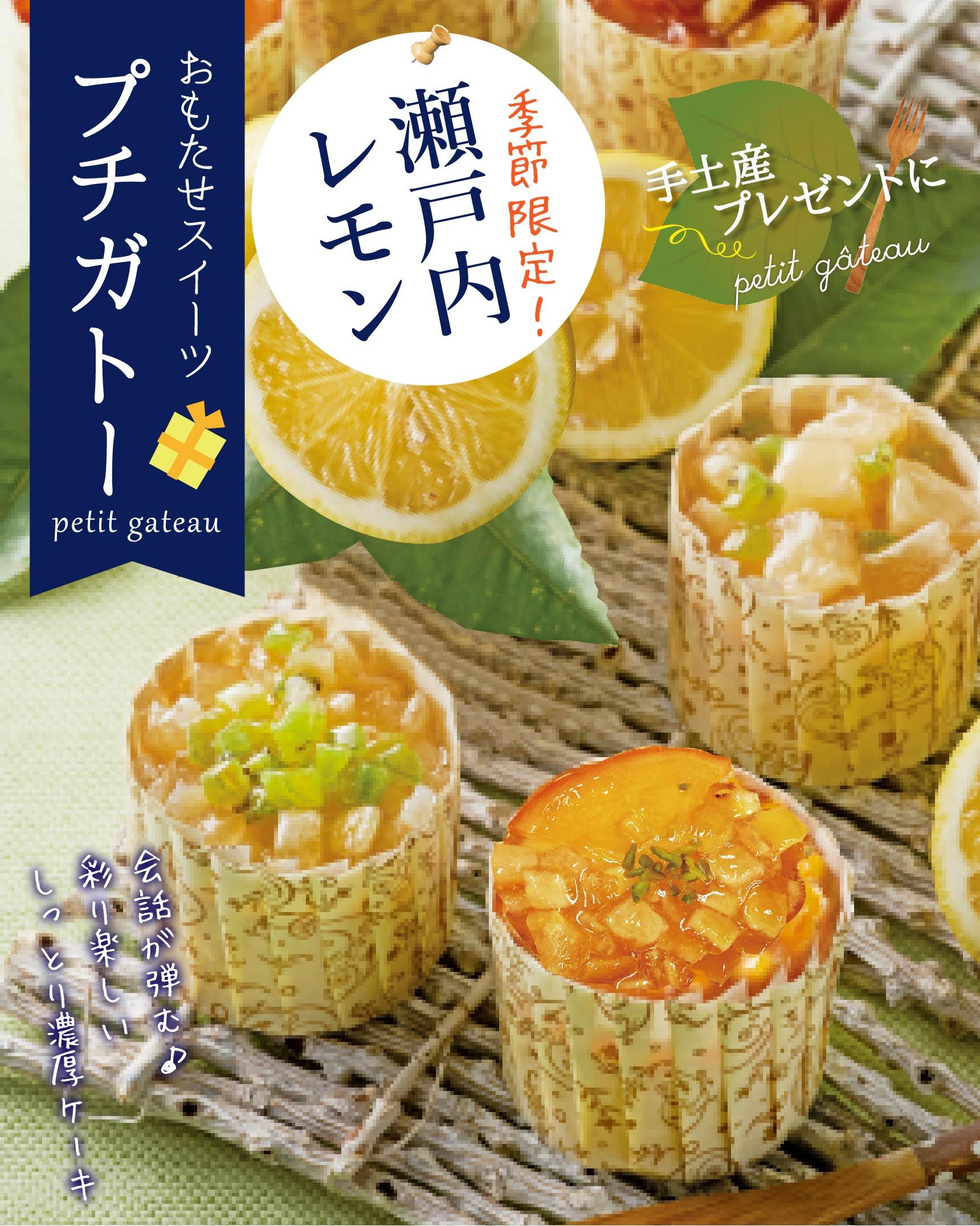 プチガトー瀬戸内レモン