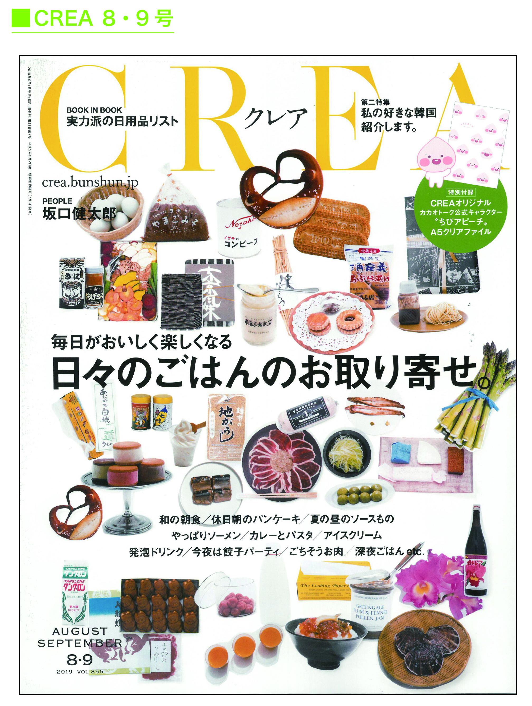 「CREA」8・9月号表