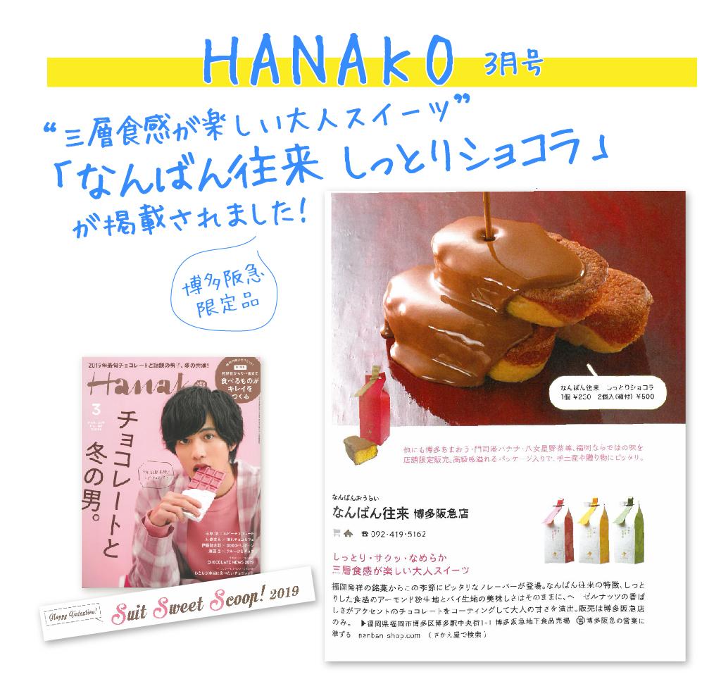 「HANAKO掲載」