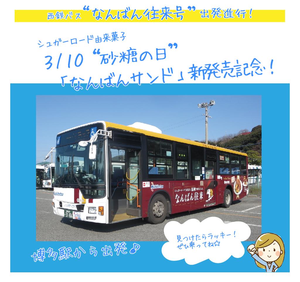 なんばんバス