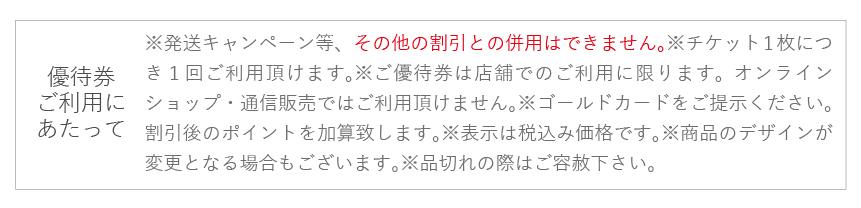 2019春優待情報