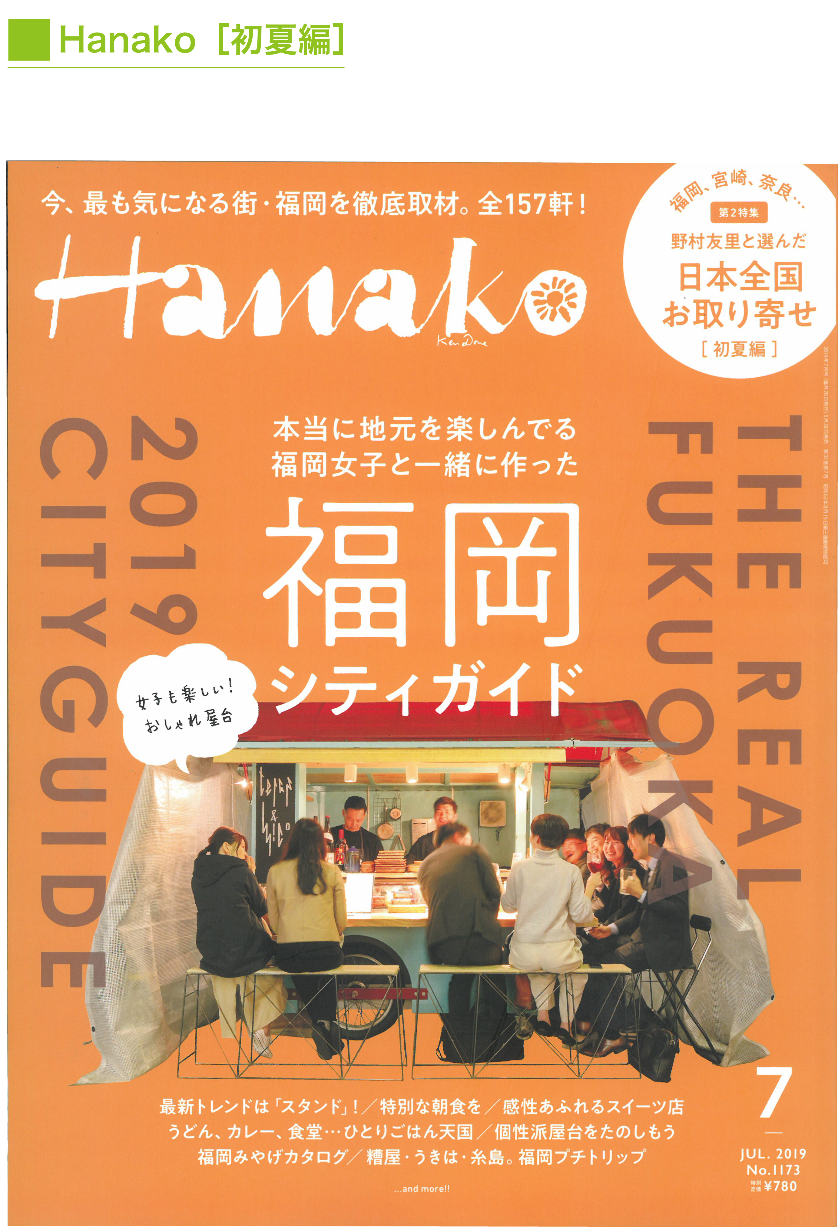 Hanako福岡シティガイド