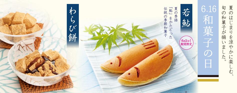 和菓子の日限定商品