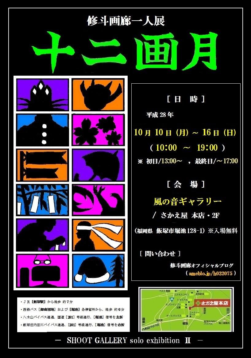修斗画廊一人展~十二画月~
