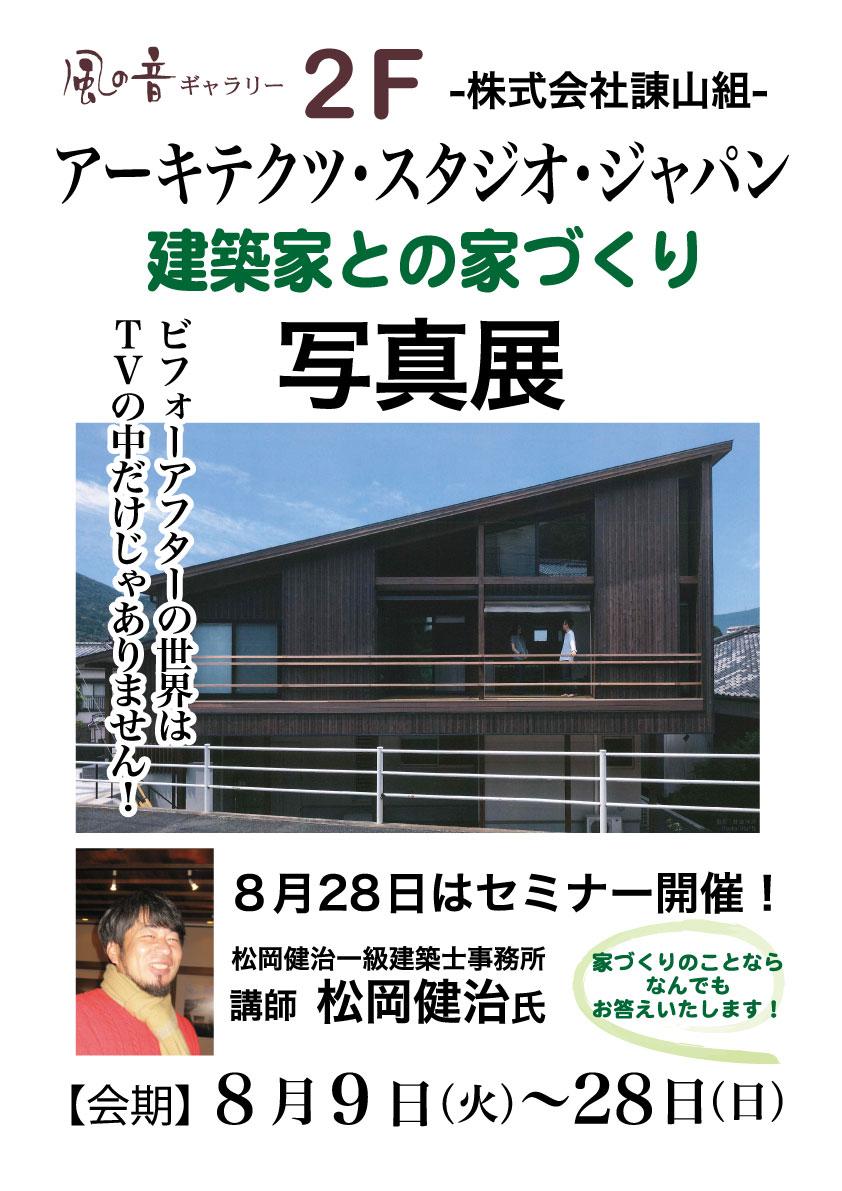 建築家との家づくり写真展