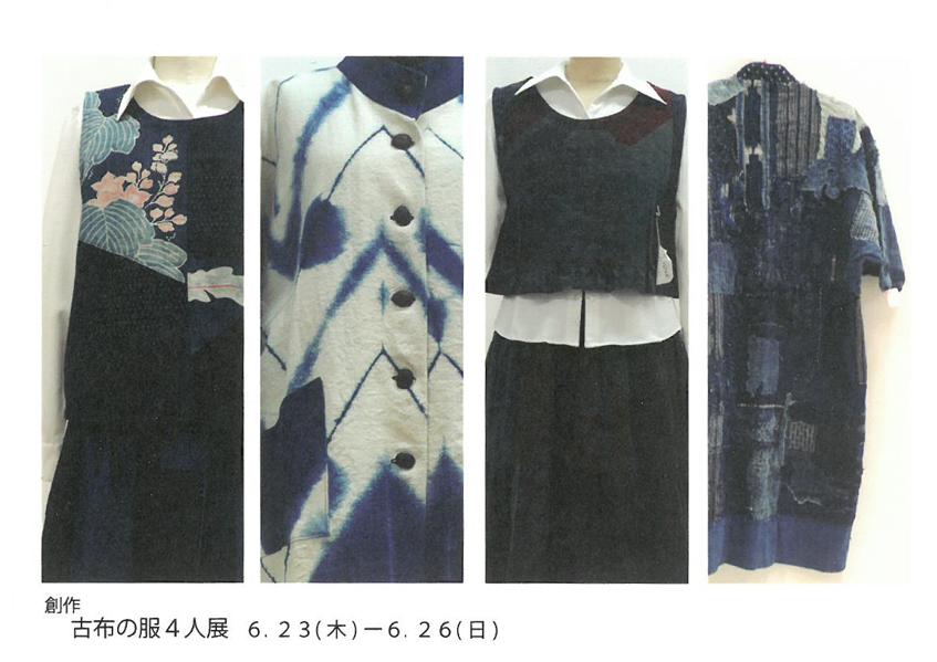 創作古布の服4人展