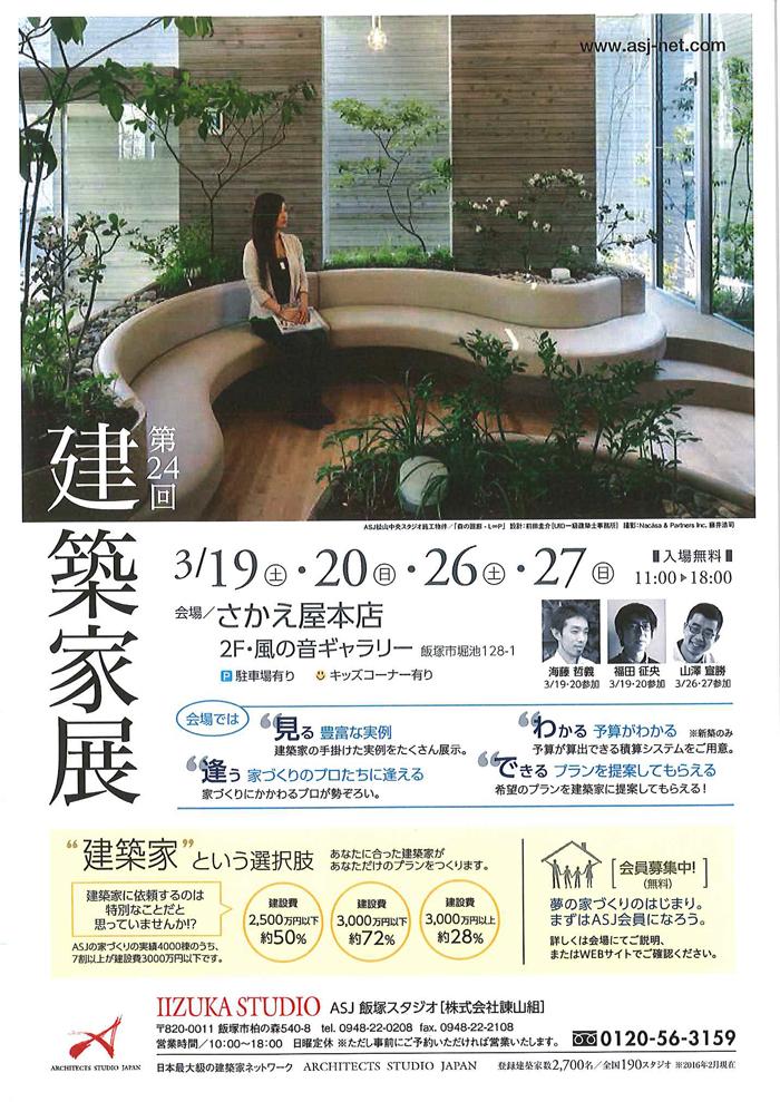 第24回建築家展