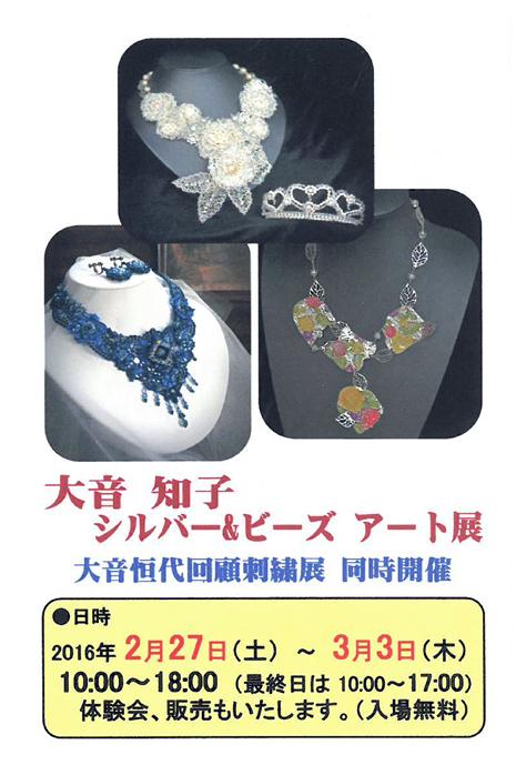 大音知子シルバー&ビーズアート展  大音恒代回顧刺繍展同時開催