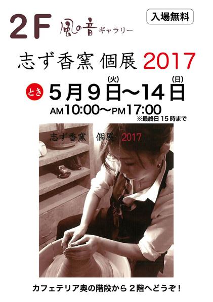志ず香窯個展2017