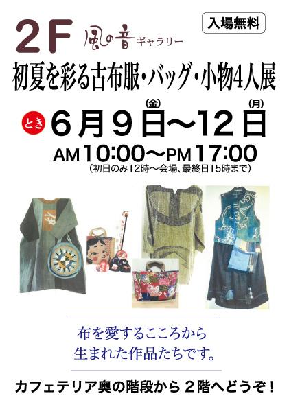 初夏を彩る古布服・バッグ・小物4人展