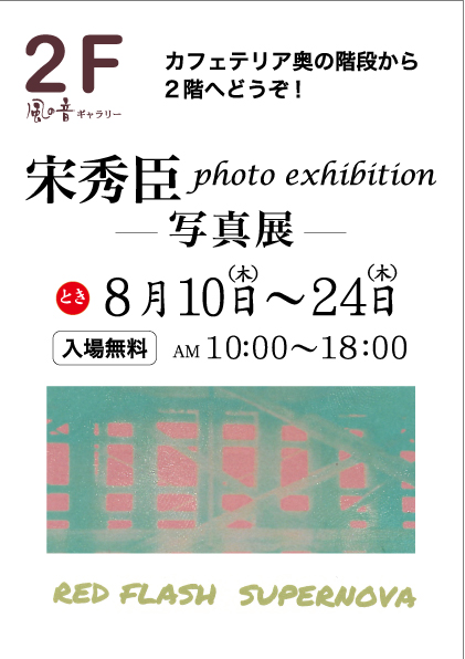 宗秀臣photo exhibition 写真展