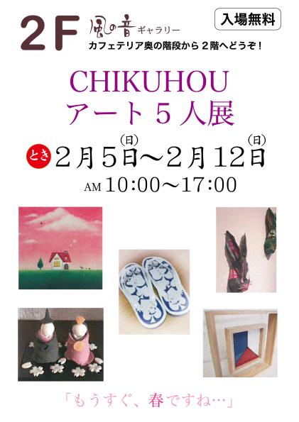 CHIKUHOUアート5人展