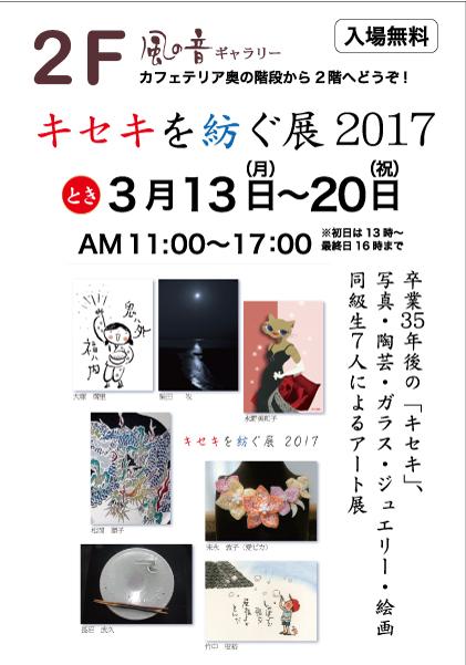 キセキを紡ぐ展2017