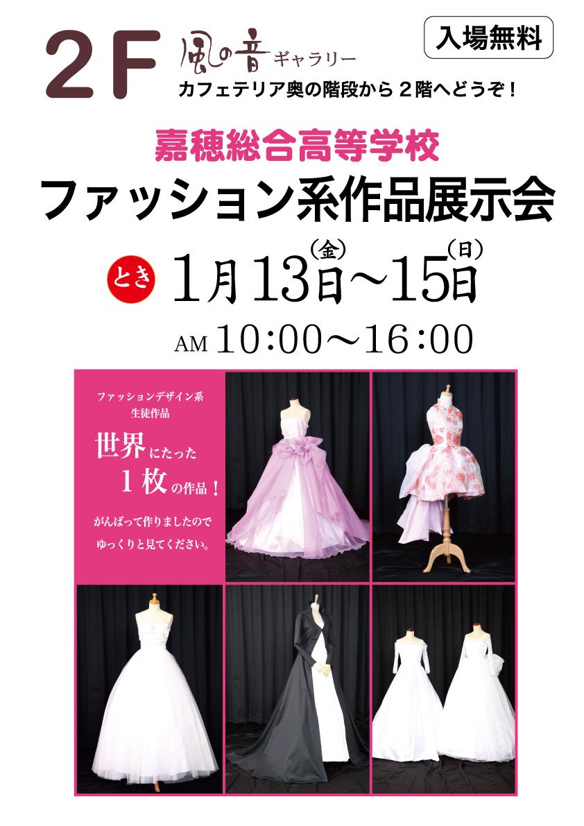 嘉穂総合高等学校ファッション系作品展示会