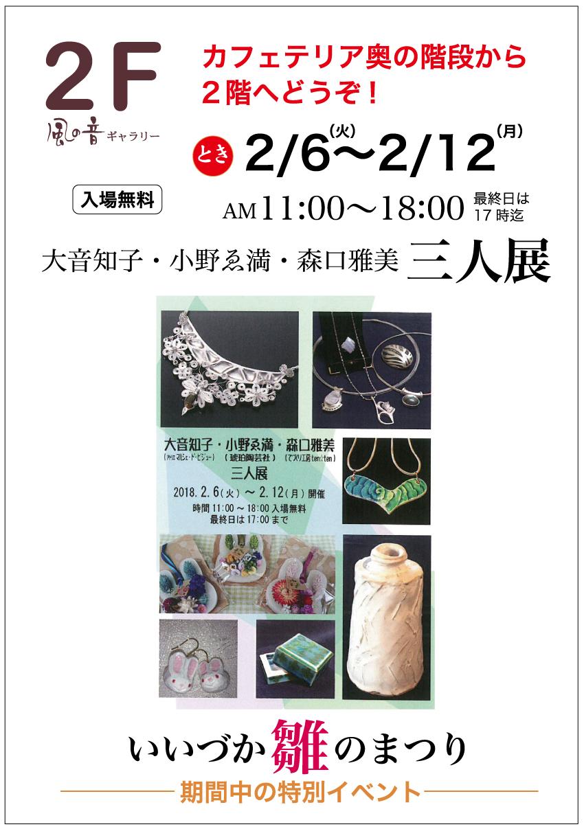 大音知子・小野ゑ満・森口雅美 三人展