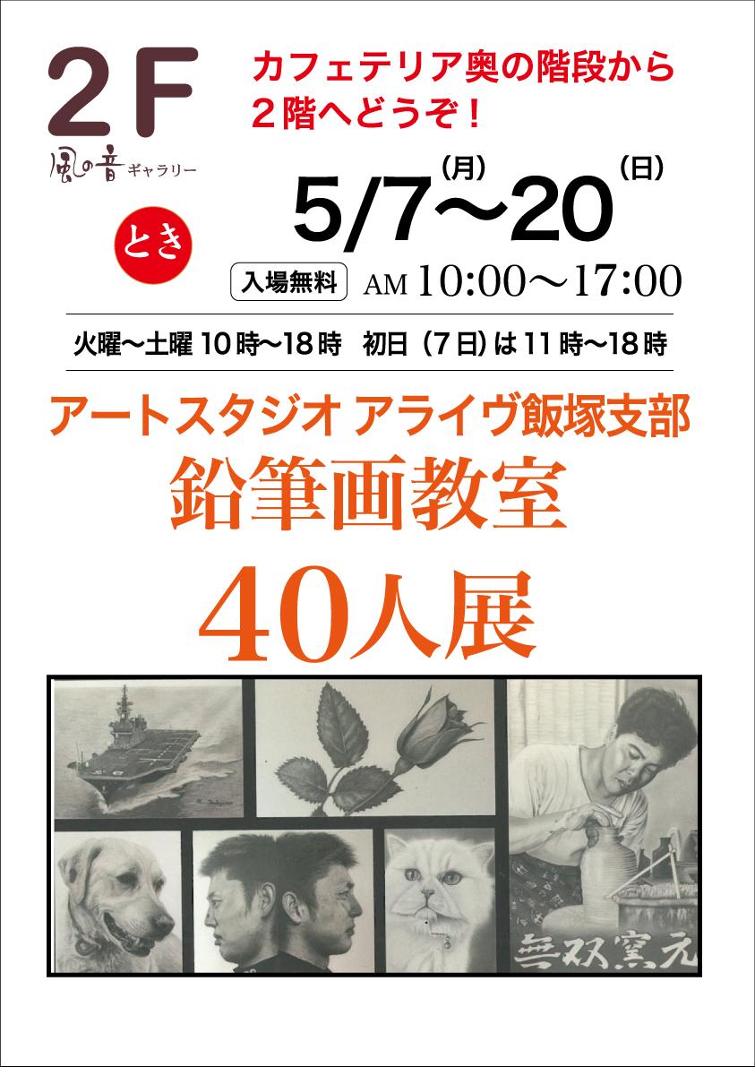 アートスタジオ アライヴ飯塚支部 鉛筆画教室40人展
