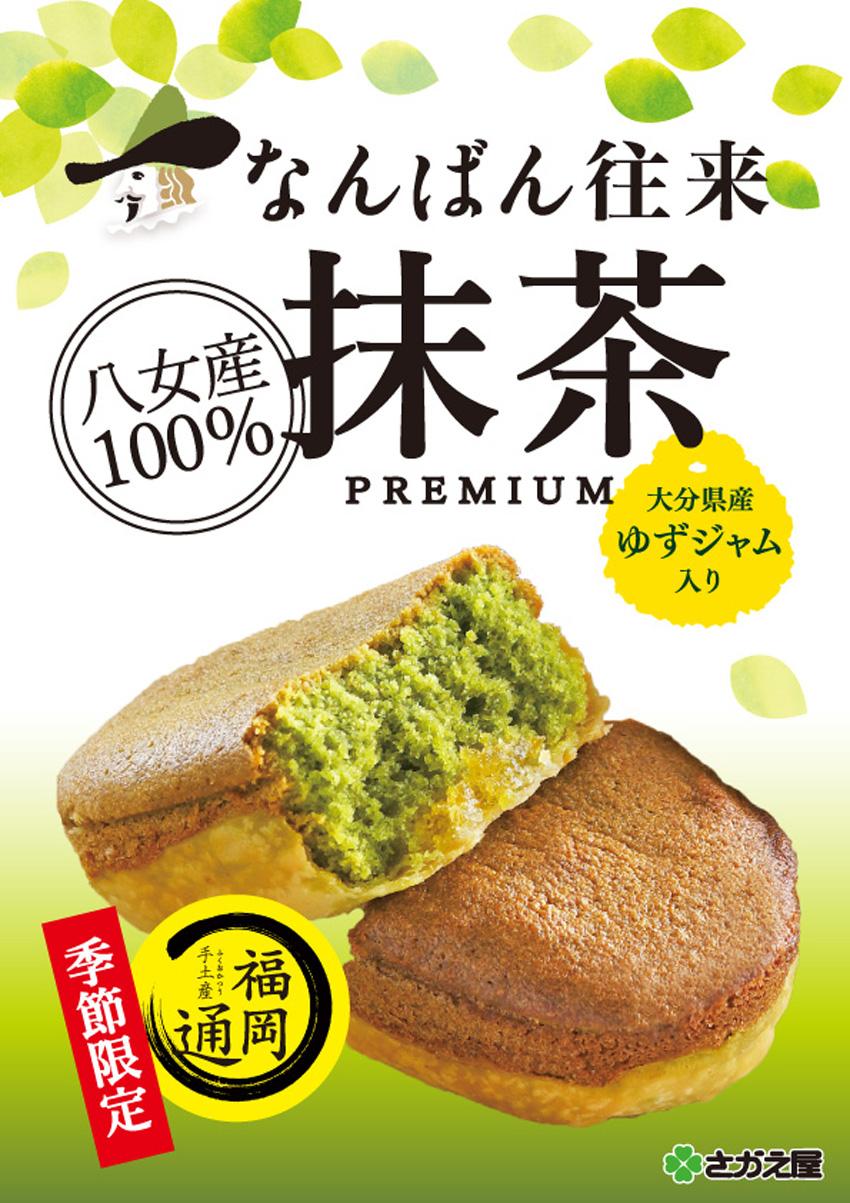 福岡三越にて期間限定出店中!