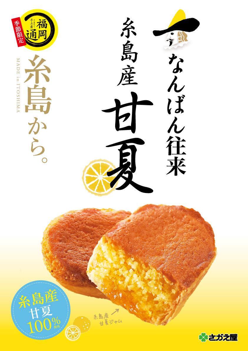 博多阪急「日本の味」にて、期間限定でなんばん往来・どら焼きを発売します!