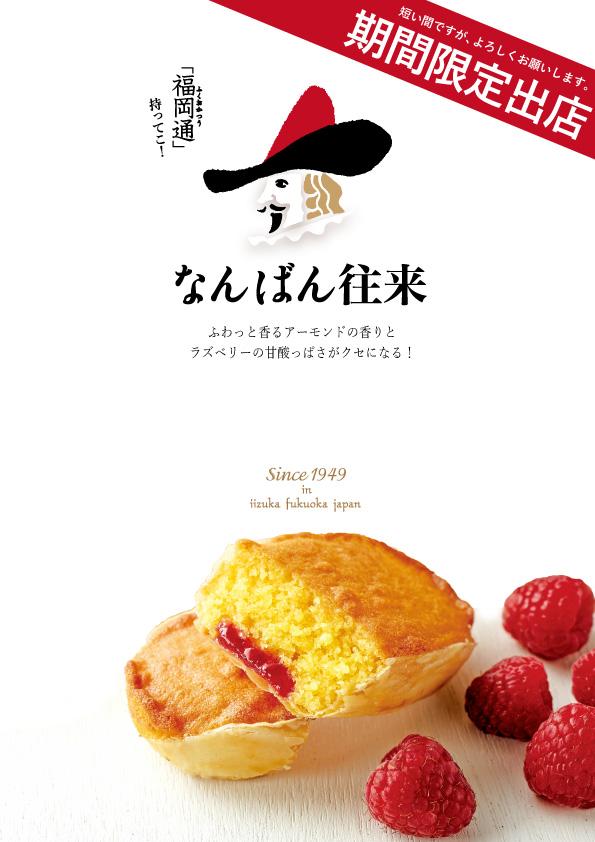 8月は天神・小倉の百貨店で「なんばん往来」を販売します!