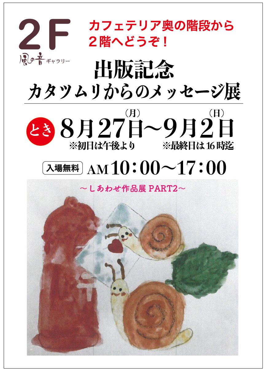 出版記念 カタツムリからのメッセージ展
