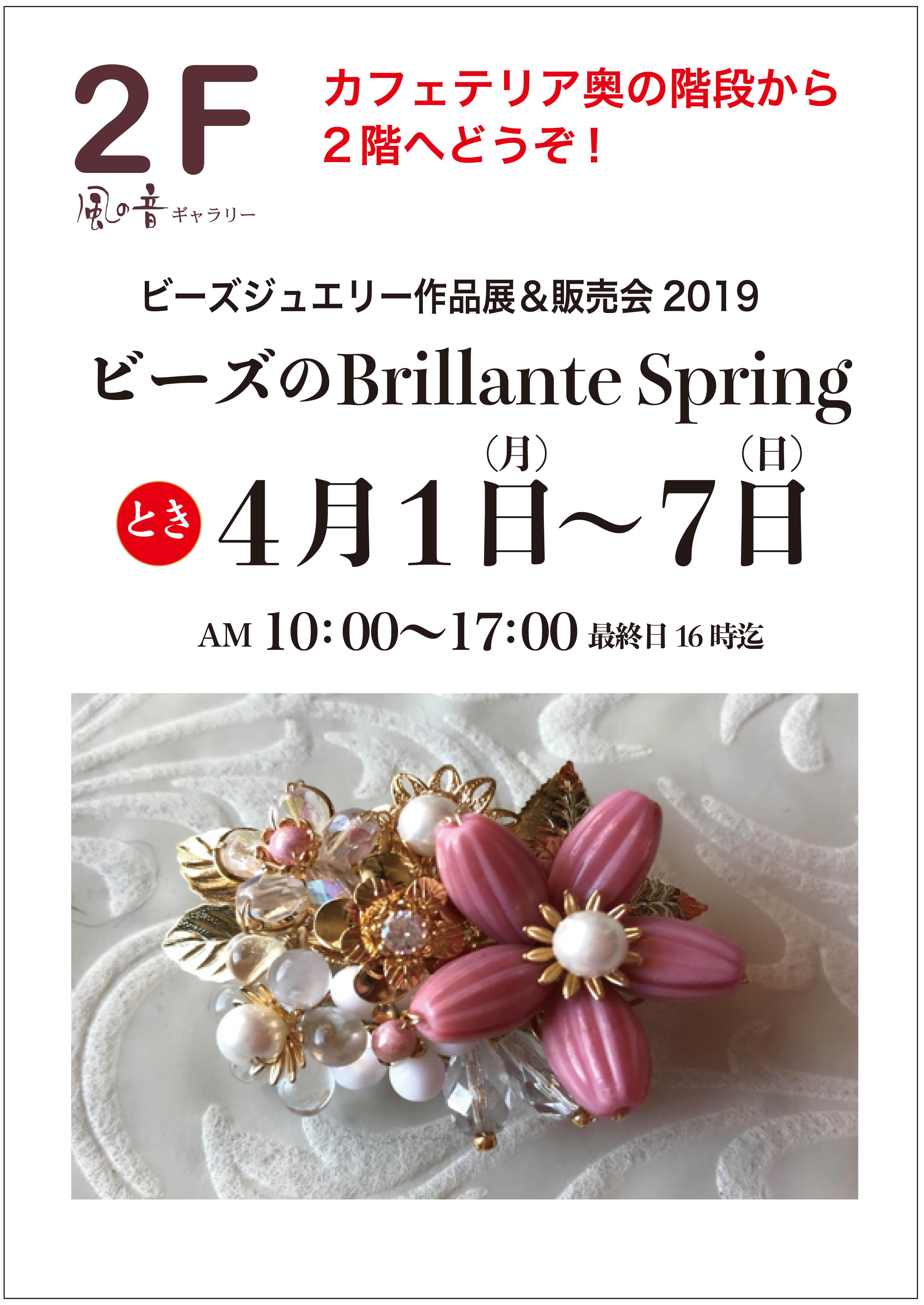 ビースのBrillante Spring