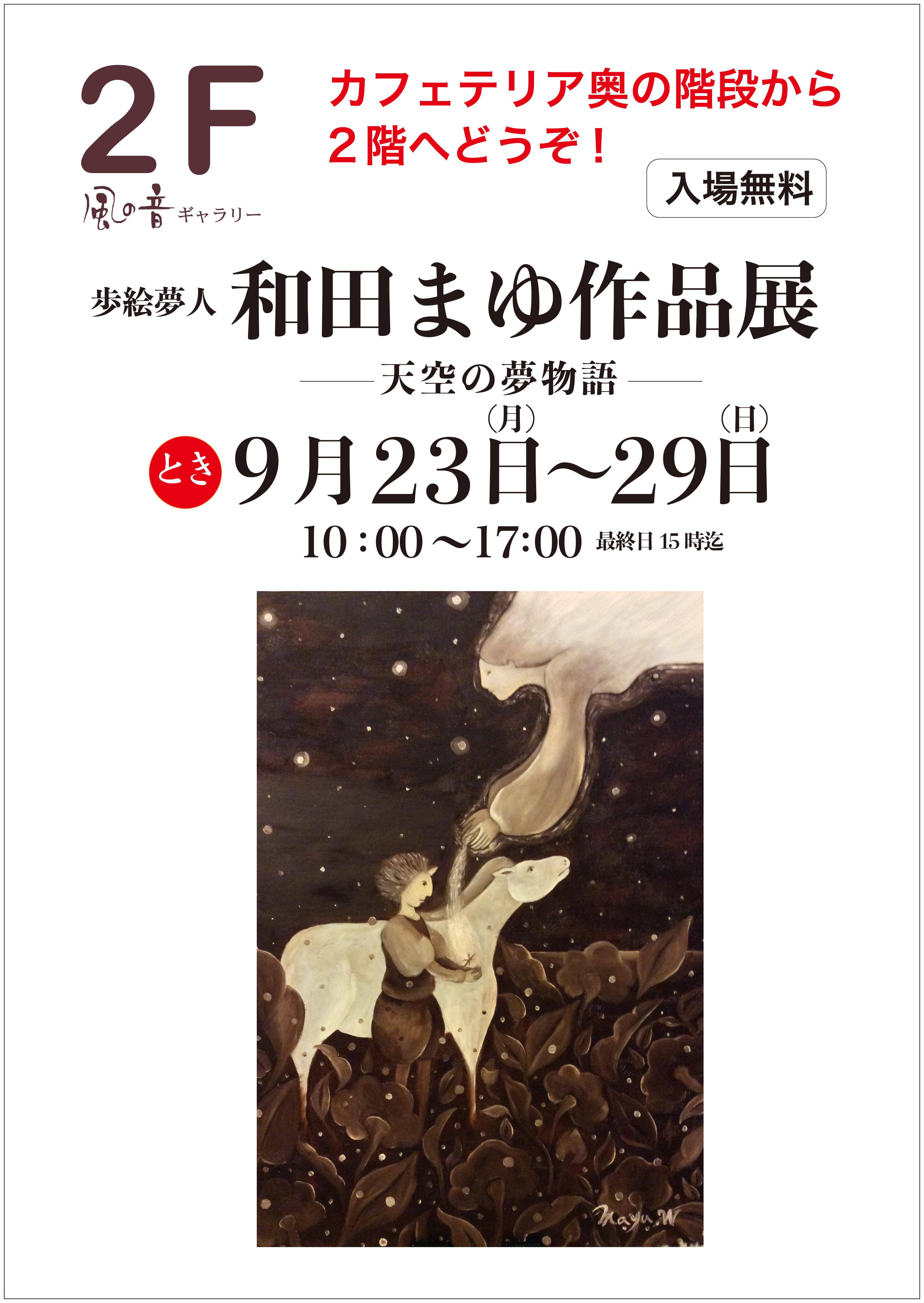 和田まゆ作品展
