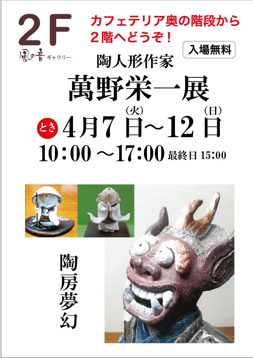 陶人形作家 陶房夢幻 萬野栄一の作品展
