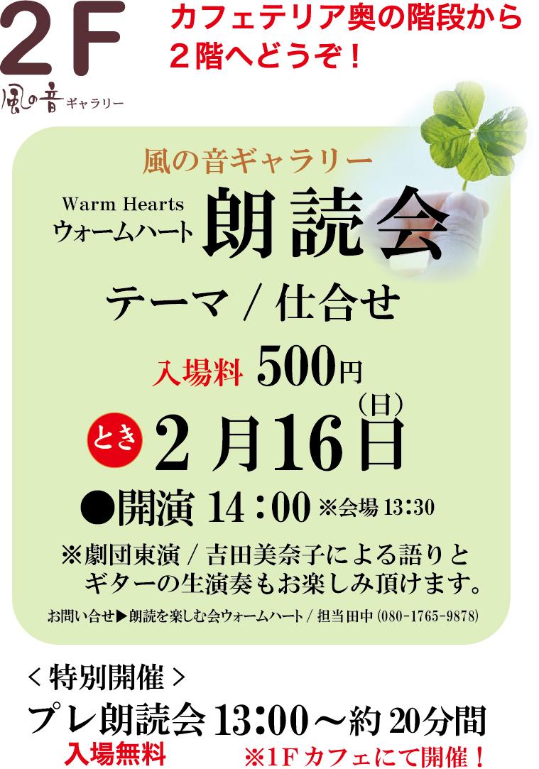 風の音ギャラリー朗読会 テーマ/仕合せ