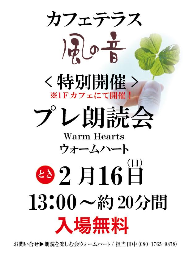 特別開催/プレ朗読会