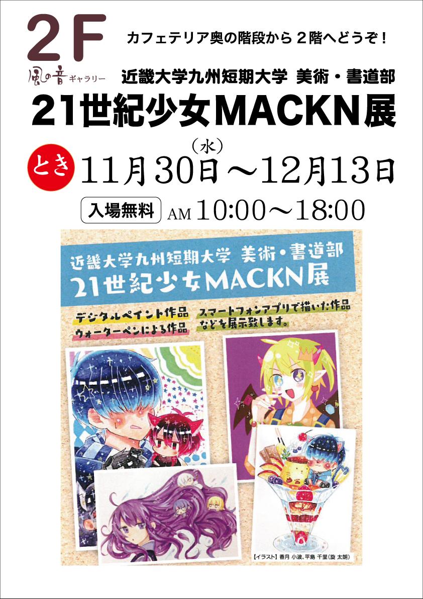 21世紀少女MACKN展