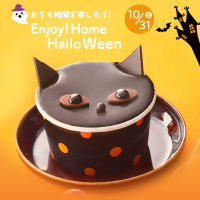 ハロウィン 黒猫ちゃんケーキ