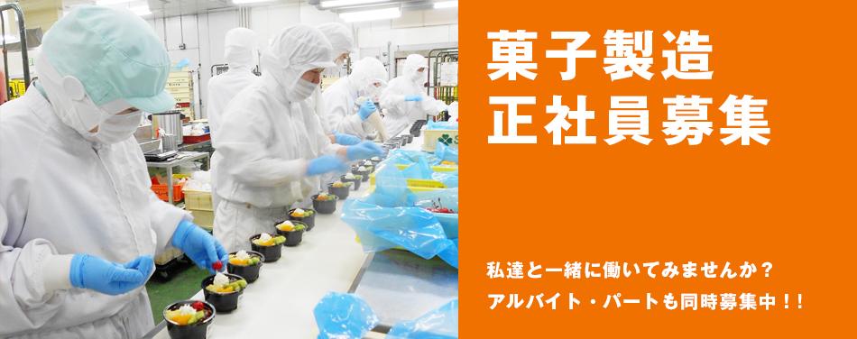 菓子製造正社員募集