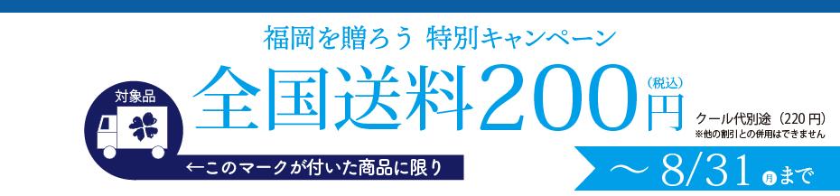 福岡を贈ろう全国送料200円
