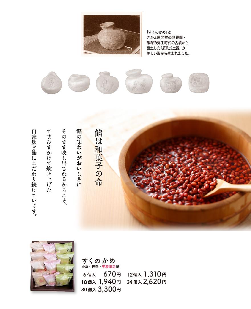 すくのかめ桜2